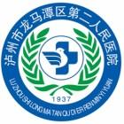 泸州市龙马潭区高坝社区卫生服务中心(龙马潭区第二人