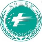 江油市903医院