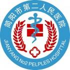 简阳市第二人民医院