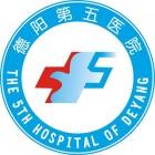 德阳第五医院