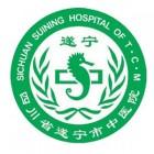 遂宁中医医院