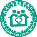 成都市青白江区大弯社区卫生服务中心