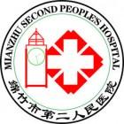 绵竹市第二人民医院
