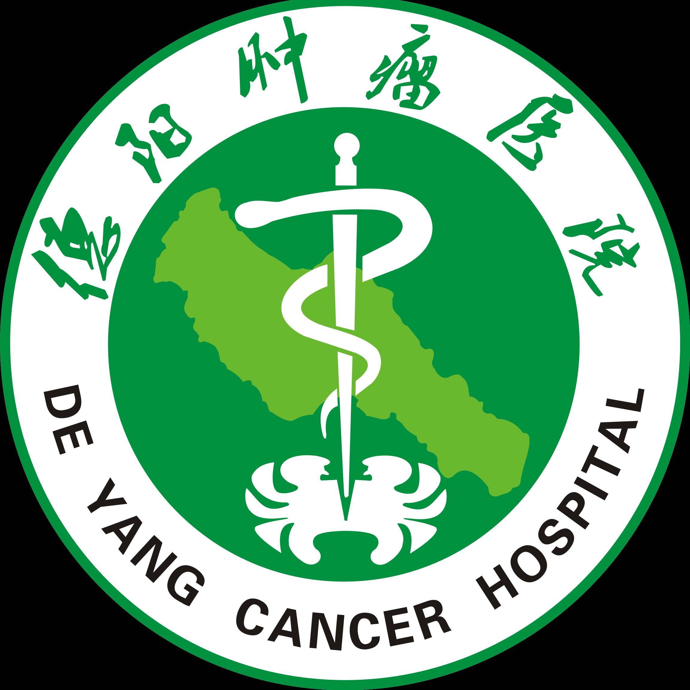 德阳肿瘤医院