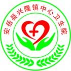 安岳兴隆中心卫生院