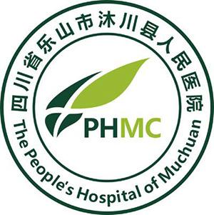 乐山市沐川县人民医院