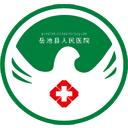 岳池县人民医院