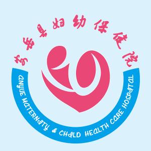 安岳县妇幼保健计划生育服务中心