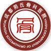 成都阴氏骨科医院