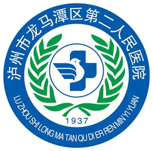 泸州市龙马潭区高坝社区卫生服务中心(龙马潭区第二人民医院)