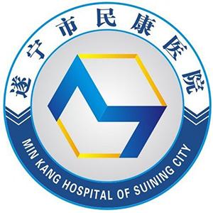 遂宁市民康医院