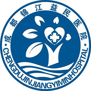 成都锦江益民医院