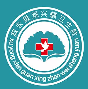叙永县观兴镇卫生院