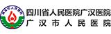 广汉市人民JBO官网