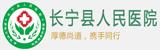 长宁县人民医院