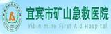 宜宾市矿山急救JBO官网