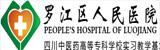 罗江区人民医院