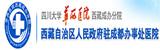 西藏自治区人民政府驻成都办事处医院
