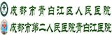 成都市青白江区人民JBO官网
