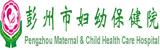 彭州市妇幼保健计划生育服务中心