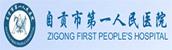 自贡市第一人民JBO官网