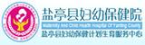 盐亭县妇幼保健计划生育服务中心