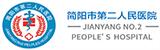 简阳市第二人民JBO官网
