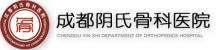 成都阴氏骨科JBO官网