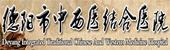 德阳市中西医结合JBO官网