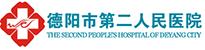 德阳市第二人民JBO官网