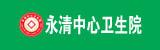 安岳县永清镇中心卫生院