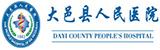 大邑县人民医院