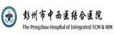 彭州市中西医结合JBO官网