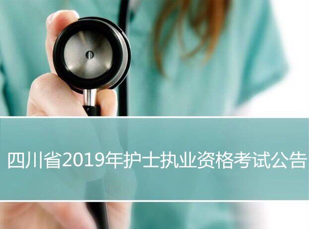 四川省2019年护士执业资格考试公告
