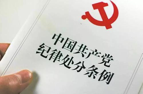 中国共产党纪律处分条例(全文)